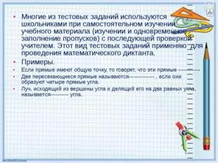Многие из тестовых заданий используются школьниками при самостоятельном изуче