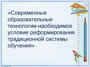 «Современные образовательные технологии-наобходимое условие реформирования тр