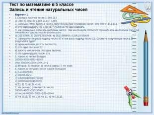 Тест по математике в 5 классе Запись и чтение натуральных чисел Вариант 1 1.С