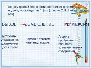 Основу данной технологии составляет базовая модель, состоящая из 3 фаз (описа