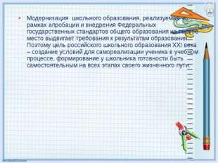 Модернизация школьного образования, реализуемая в рамках апробации и внедрени