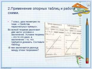 2.Применение опорных таблиц и работа сними. 7 класс, урок геометрии по теме:
