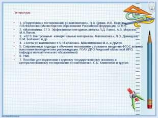 Литература: 1. «Подготовка к тестированию по математике», Н.В. Ермак, И.В. Кв