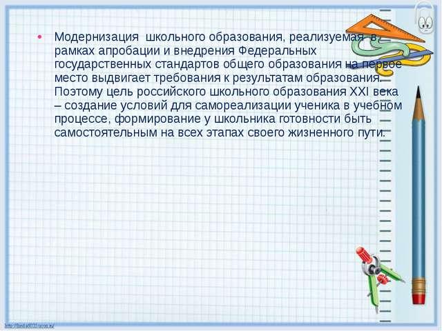 Модернизация школьного образования, реализуемая в рамках апробации и внедрени...