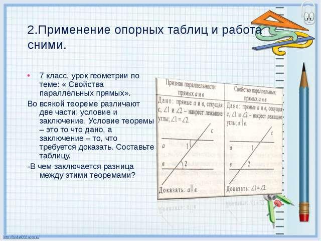 2.Применение опорных таблиц и работа сними. 7 класс, урок геометрии по теме:...