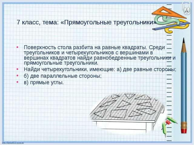 7 класс, тема: «Прямоугольные треугольники» Поверхность стола разбита на равн...