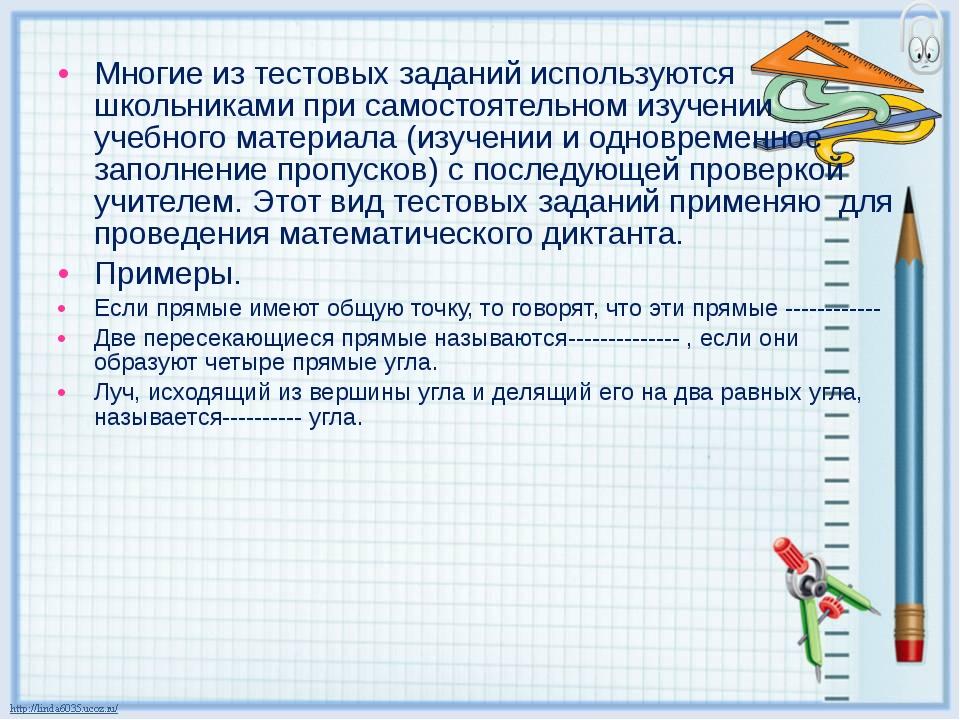 Многие из тестовых заданий используются школьниками при самостоятельном изуче...