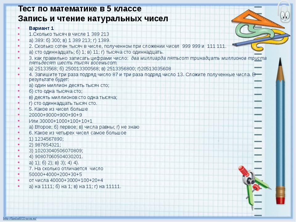 Тест по математике в 5 классе Запись и чтение натуральных чисел Вариант 1 1.С...