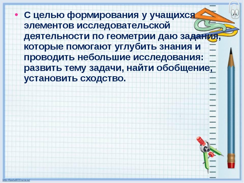 С целью формирования у учащихся элементов исследовательской деятельности по г...