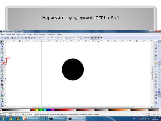 Нарисуйте круг удерживая CTRL + Shift