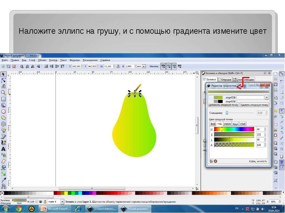 Наложите эллипс на грушу, и с помощью градиента измените цвет