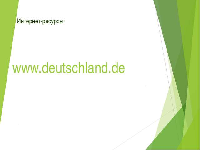 www.deutschland.de Интернет-ресурсы: