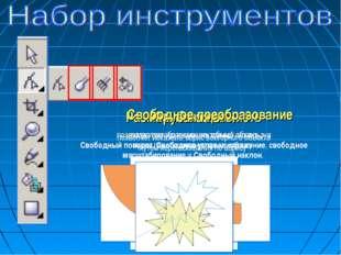Размазывающая кисть позволяет искажать векторный объект путем перетаскивания