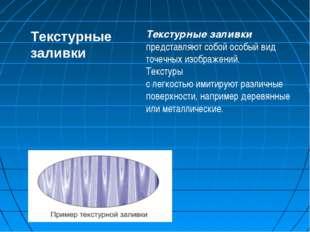 Текстурные заливки Текстурные заливки представляют собой особый вид точечных