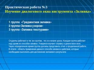 Практическая работа №3 Изучение диалогового окна инструмента «Заливка» 1 груп
