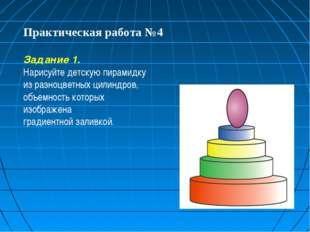 Практическая работа №4 Задание 1. Нарисуйте детскую пирамидку из разноцветных