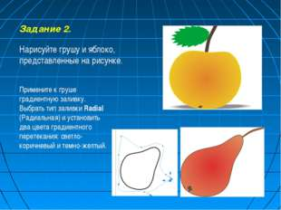 Задание 2. Нарисуйте грушу и яблоко, представленные на рисунке. Примените к г