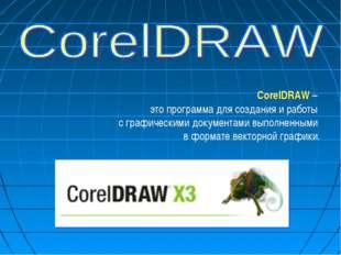 CorelDRAW– это программа для создания и работы с графическимидокументами вы