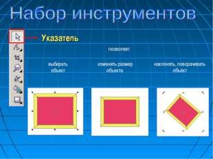 Указатель изменять размер объекта наклонять, поворачивать объект выбирать объ