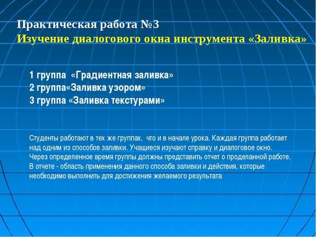 Практическая работа №3 Изучение диалогового окна инструмента «Заливка» 1 груп...