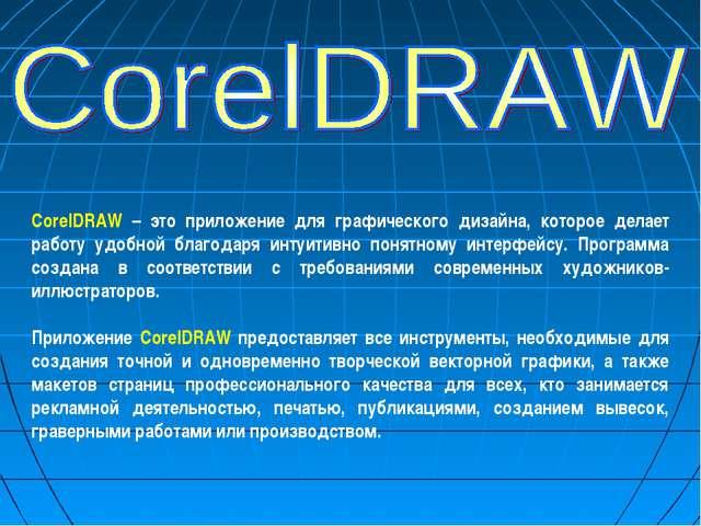 CorelDRAW – это приложение для графического дизайна, которое делает работу уд...