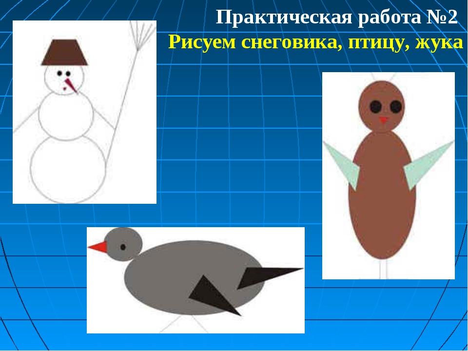 Практическая работа №2 Рисуем снеговика, птицу, жука
