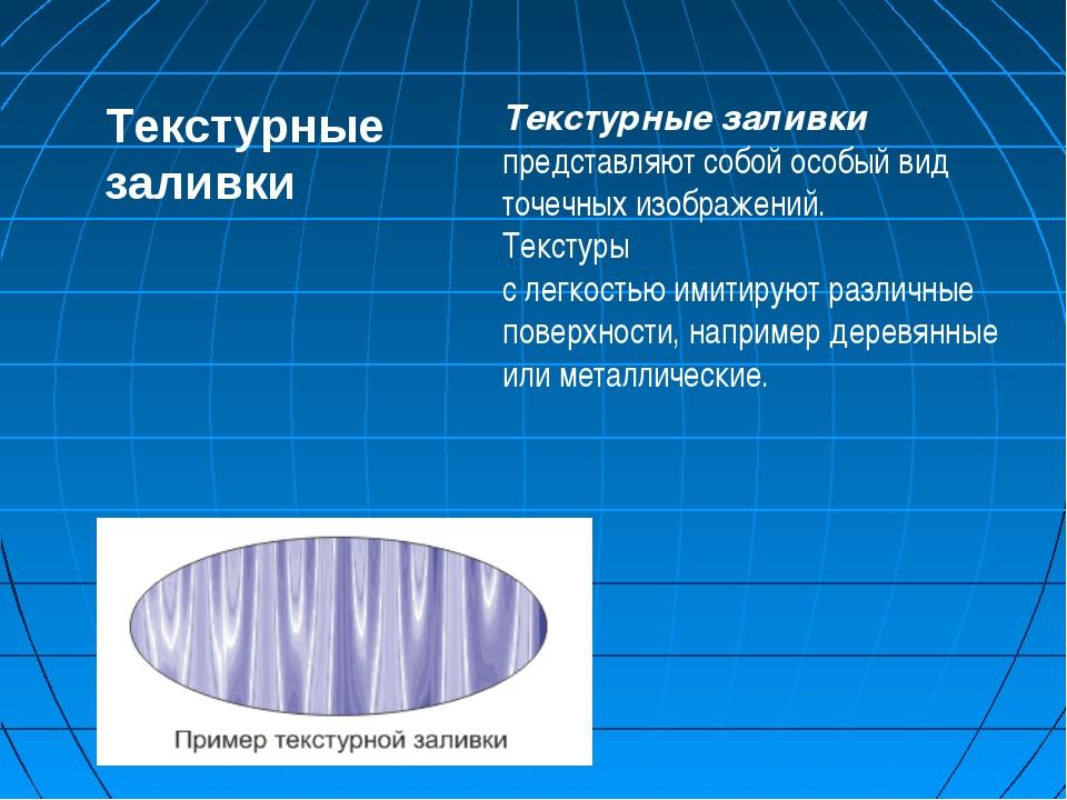 Текстурные заливки Текстурные заливки представляют собой особый вид точечных...