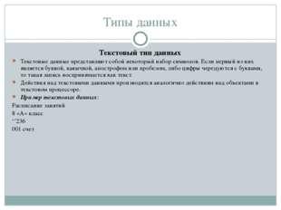 Типы данных Текстовый тип данных Текстовые данные представляют собой некоторы