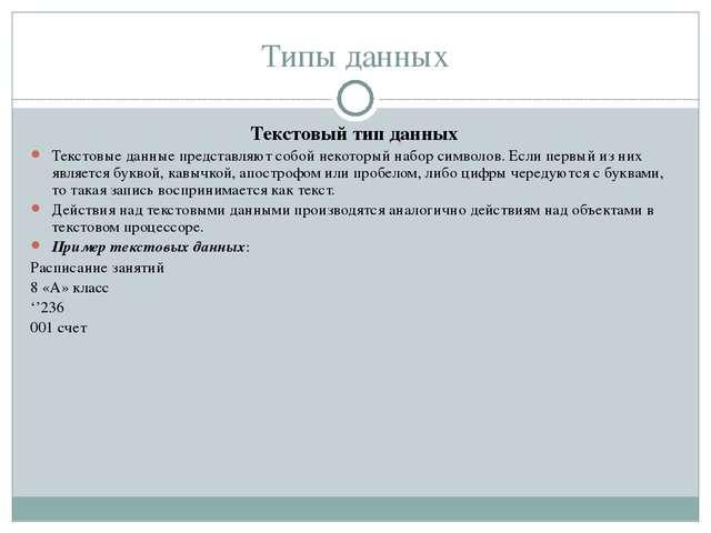 Типы данных Текстовый тип данных Текстовые данные представляют собой некоторы...