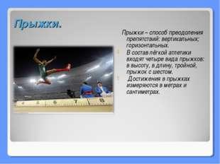 Прыжки. Прыжки – способ преодоления препятствий: вертикальных; горизонтальных