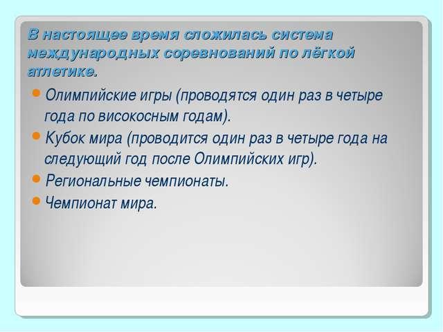В настоящее время сложилась система международных соревнований по лёгкой атле...
