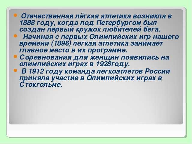 Отечественная лёгкая атлетика возникла в 1888 году, когда под Петербургом бы...