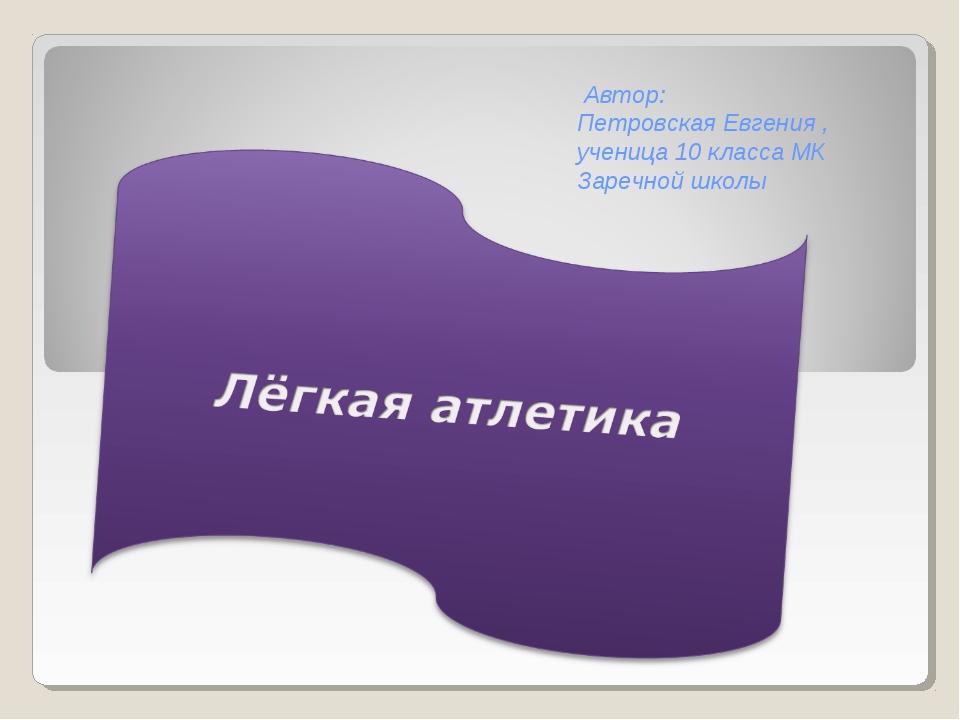 Автор: Петровская Евгения , ученица 10 класса МК Заречной школы
