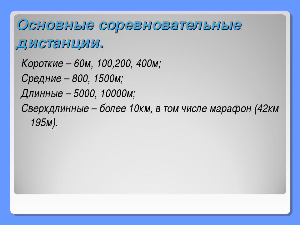 Основные соревновательные дистанции. Короткие – 60м, 100,200, 400м; Средние –...