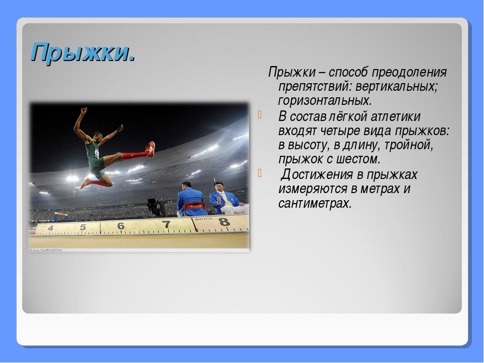 Прыжки. Прыжки – способ преодоления препятствий: вертикальных; горизонтальных...