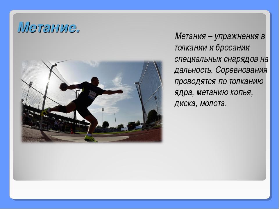 Метание. Метания – упражнения в толкании и бросании специальных снарядов на д...