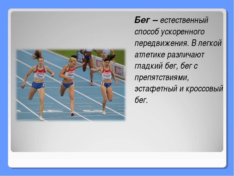Бег – естественный способ ускоренного передвижения. В легкой атлетике различ...