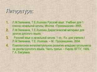 Литература: Л.М.Зеленина, Т.Е.Хохлова Русский язык. Учебник для 1 класса нача