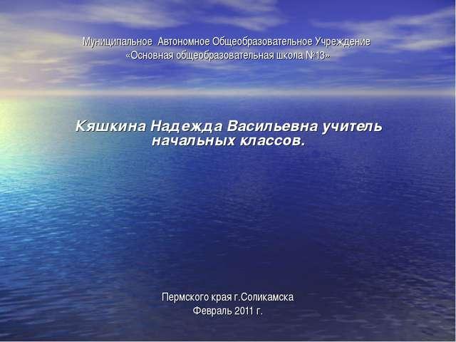 Муниципальное Автономное Общеобразовательное Учреждение «Основная общеобразов...