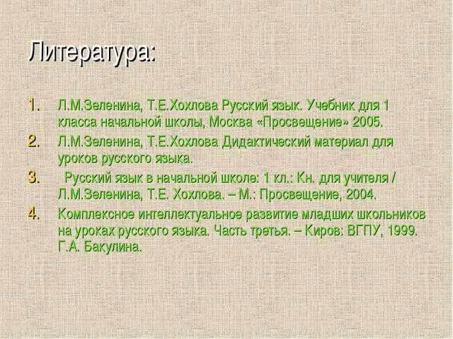 Литература: Л.М.Зеленина, Т.Е.Хохлова Русский язык. Учебник для 1 класса нача...
