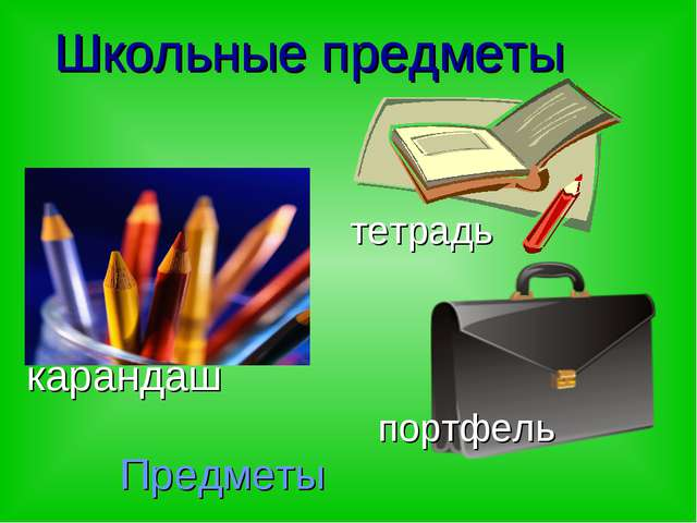 Предметы Школьные предметы карандаш тетрадь портфель