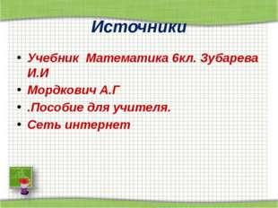 Источники Учебник Математика 6кл. Зубарева И.И Мордкович А.Г .Пособие для учи