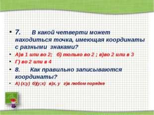 7. В какой четверти может находиться точка, имеющая координаты с разным