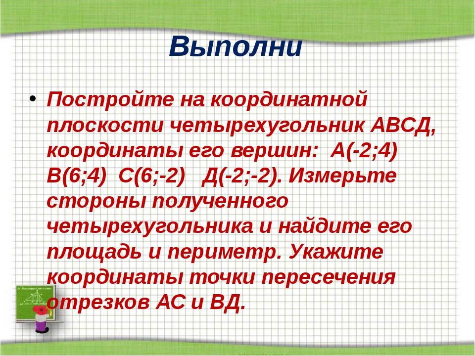Выполни Постройте на координатной плоскости четырехугольник АВСД, координаты...