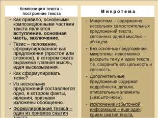 Композиция текста – построение текста М и к р о т е м а Как правило, основным