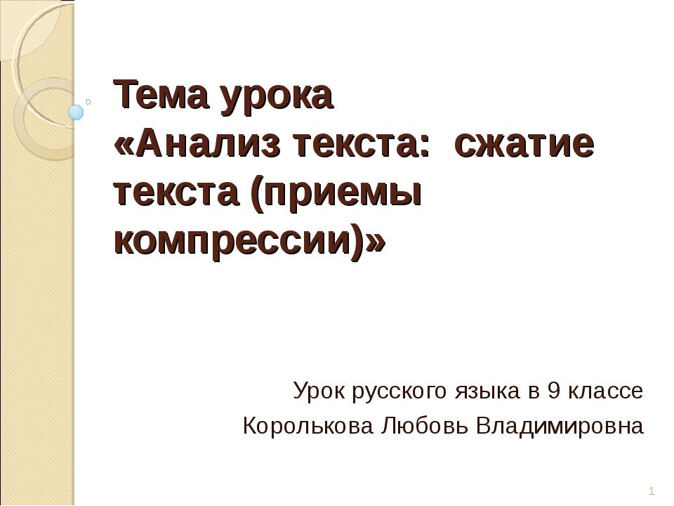 Тема урока «Анализ текста: сжатие текста (приемы компрессии)» Урок русского я...