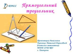 Прямоугольный треугольник Презентация выполнена Ткаченко Натальей Борисовной