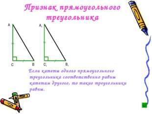 Если катеты одного прямоугольного треугольника соответственно равны катетам