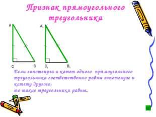 Если гипотенуза и катет одного прямоугольного треугольника соответственно рав