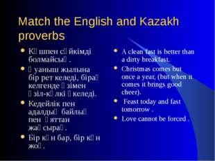 Match the English and Kazakh proverbs Күшпен сүйкімді болмайсың. Қуаныш жылын